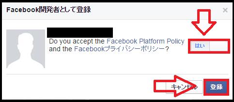 フェイスブックアプリ-1