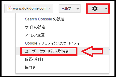 Search Console-初期-10
