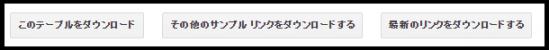 サイトへのリンク-9