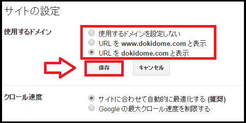 Search Console-初期-6